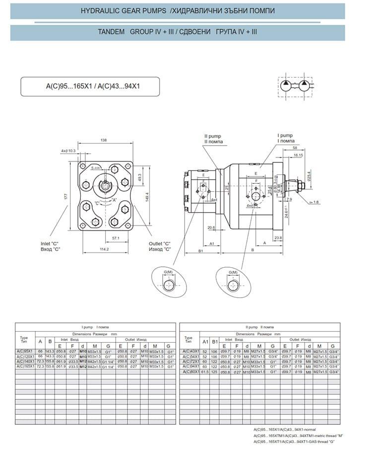 Сдвоени - строени хидравлични помпи - схема 14