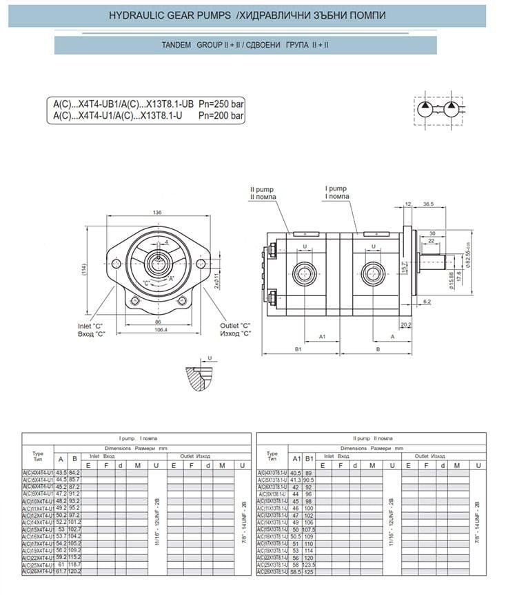 Сдвоени - строени хидравлични помпи - схема 6